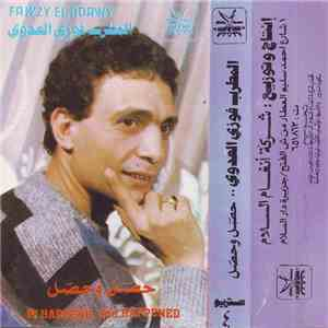 album فوزي العدوي = Fawzy El-Adawy - حصل وحصل = It Happend And Happened mp3 download