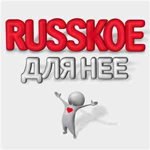 album Various - Russkoe Для Нее mp3 download